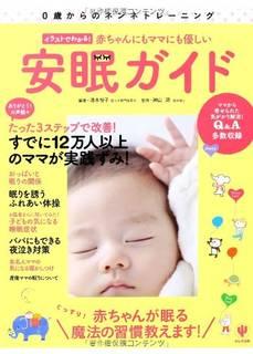 イラストでわかる! 赤ちゃんにもママにも優しい安眠ガイド | Amazon (81608)