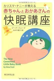 カリスマ・ナニーが教える赤ちゃんとおかあさんの快眠講座 | Amazon (81610)