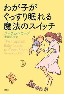 わが子がぐっすり眠れる魔法のスイッチ | Amazon (81615)