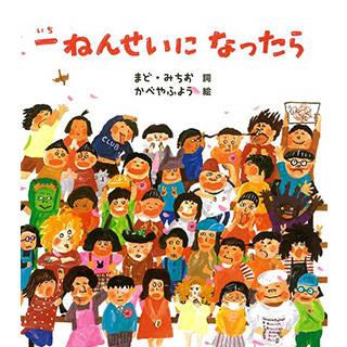 【対象年齢】5歳~【絵本のサイズ】26cm x...
