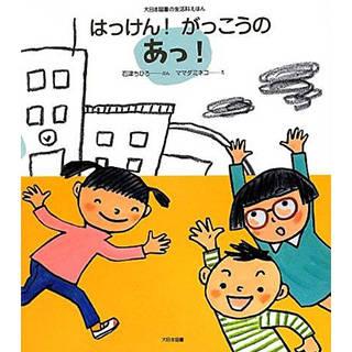 【対象年齢】小学校1~2年生【絵本のサイズ】2...
