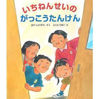 【対象年齢】4・5歳~【絵本のサイズ】28.5...