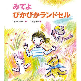 【対象年齢】小学校低学年~【絵本のサイズ】24...
