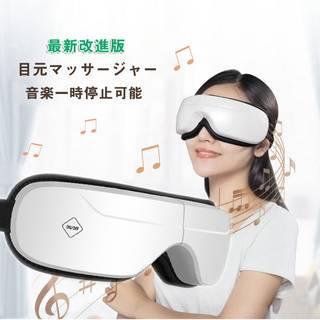 ■【目元マッサージャー】エア・温め・振動・音楽機能。温...