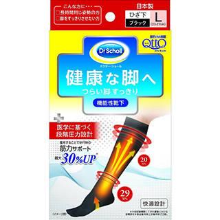 Amazon | メディキュット 機能性靴下 L (男女兼用) (84274)
