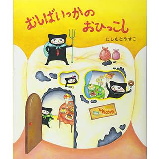 むしばいっかのおひっこし (講談社の創作絵本) | Amazon (84566)