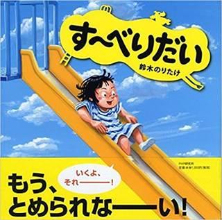 す~べりだい | 鈴木 のりたけ(作/絵) | Amazon (85659)