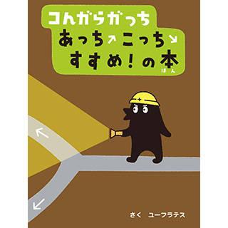 コんガらガっち あっちこっち すすめ!の本 | Amazon (85663)