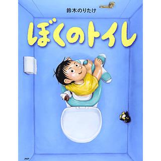 ぼくのトイレ (わたしのえほん) | Amazon (85914)