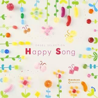 Amazon | オルゴール・セレクション Happy・Song (86048)