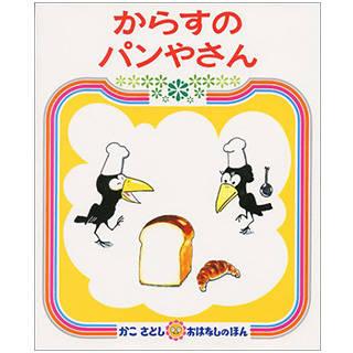 からすのパンやさん (かこさとしおはなしのほん (7)) | Amazon (86899)
