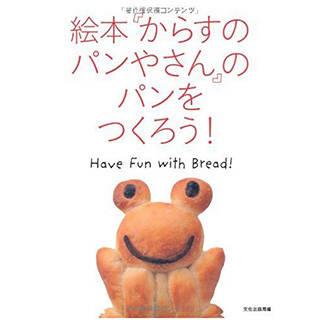 絵本「からすのパンやさん」のパンをつくろう!―Have Fun With Bread! | Amazon (86901)