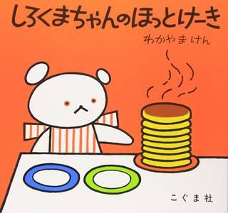 しろくまちゃんのほっとけーき (こぐまちゃんえほん) | Amazon (86902)