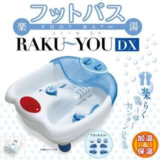 Amazon | ウィキャン フットバス RAKU~YU(楽湯)DX (87925)