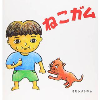 ねこガム (幼児絵本シリーズ) | きむら よしお | Amazon (88064)