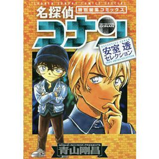名探偵コナン 安室透セレクション (少年サンデーコミックススペシャル) | Amazon (89438)