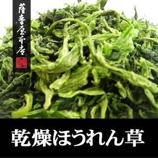 Amazon.co.jp: 国産乾燥野菜シリーズ 熊本県産100% 乾燥ほうれん草 100g (89907)