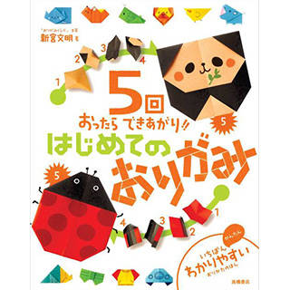 5回おったらできあがり!!はじめてのおりがみ (おりがみ本シリーズ) |  Amazon (90152)