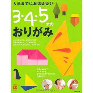 入学までにおぼえたい 3・4・5才のおりがみ (主婦の友αブックス) |  Amazon (90153)
