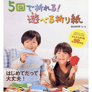 5回で折れる!遊べる折り紙―ずれちゃってもかわいく仕上がるかんたん折り紙全98作品 |  Amazon (90155)