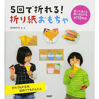5回で折れる! 折り紙おもちゃ | | Amazon (90157)