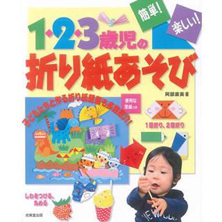 1・2・3歳児の折り紙あそび―簡単!楽しい! | Amazon (90162)