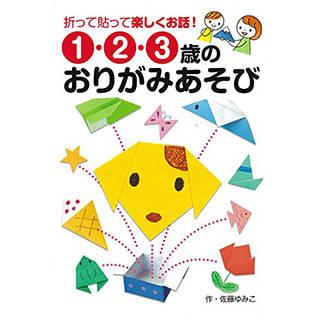 【楽天市場】1・2・3歳のおりがみあそび 折って貼って楽しくお話! (90163)