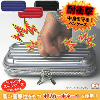 【楽天市場】耐衝撃ペンケース 大容量 ガーディアン 中身を守る筆箱 (90174)