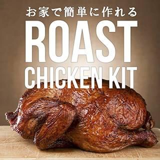 Amazon | ローストチキン手作りキットレシピ付! (90377)
