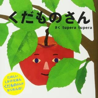 くだものさん (PETIT POOKA) | Amazon (91018)