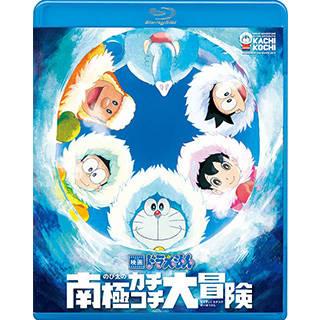 映画ドラえもん のび太の南極カチコチ大冒険 [Blu-ray] (91739)