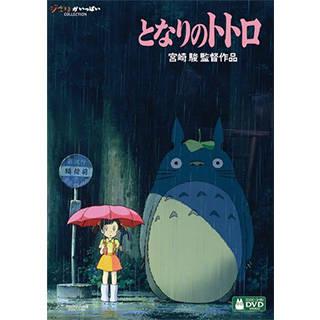 となりのトトロ [DVD] (91741)