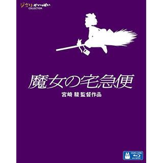 魔女の宅急便 [Blu-ray] (91743)