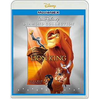 ライオン・キング ダイヤモンド・コレクション MovieNEX [ブルーレイ+DVD+デジタルコピー(クラウド対応)+MovieNEXワールド] [Blu-ray] (91747)