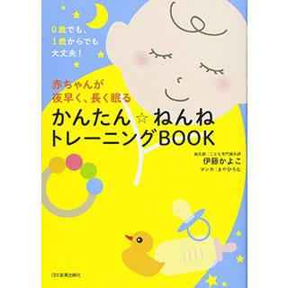 0歳でも、1歳からでも大丈夫! 赤ちゃんが夜早く、長く眠る かんたん ねんねトレーニングBOOK | Amazon (92160)