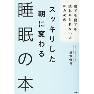 寝ても寝ても疲れがとれない人のための スッキリした朝に変わる睡眠の本 | Amazon (92163)