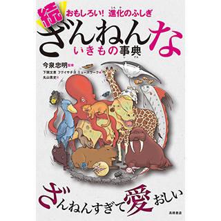 おもしろい! 進化のふしぎ 続ざんねんないきもの事典 | Amazon (92316)