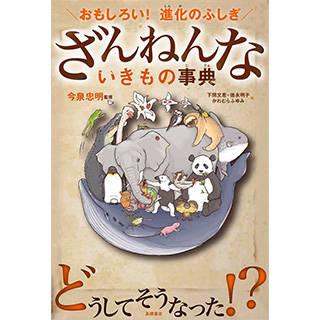 おもしろい!進化のふしぎ ざんねんないきもの事典 | Amazon (92317)