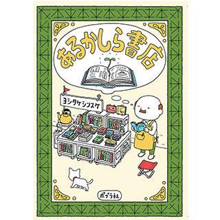 あるかしら書店 | Amazon (92318)
