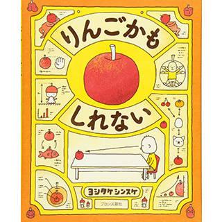 りんごかもしれない | Amazon (92319)