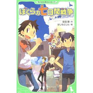 ぼくらの七日間戦争 (角川つばさ文庫) | Amazon (92322)