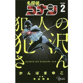 名探偵コナン 犯人の犯沢さん 2 (少年サンデーコミックス) (93359)