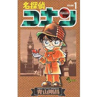 名探偵コナン (Volume1) (少年サンデーコミックス)  (93726)
