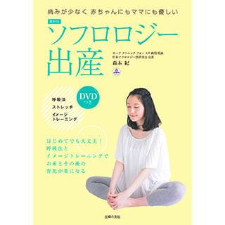 Amazon|最新版 ソフロロジー出産 DVDつき | 森本 紀 (93742)
