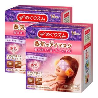 Amazon | 【まとめ買い】 めぐりズム 蒸気でホットアイマスク ラベンダーセージの香り 14枚入 ×2 (94105)