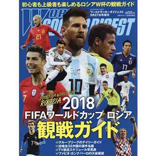2018FIFAワールドカップロシア観戦ガイド 2018年 5/27 号 [雑誌] (94661)