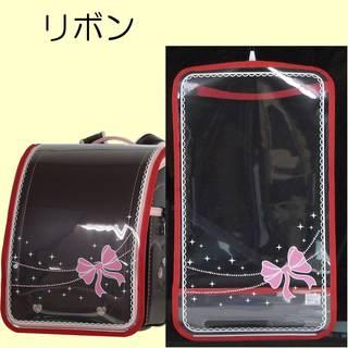 ふわりぃ ランドセル / ランドセル透明デザインカバー (94711)
