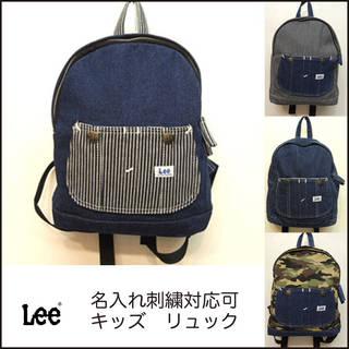【楽天市場】名入れ刺繍可能 LEE (リー) キッズ リュック (95104)