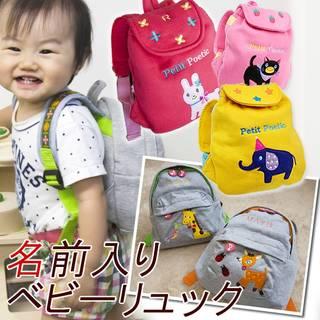 【楽天市場】1歳 誕生日プレゼント 名前入り リュックサック 名入れリュック  (95106)