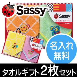 【楽天市場】Sassy(サッシー)タオル ギフト2枚セット【名入れ刺繍 無料】 (95121)